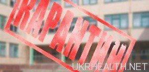 «Шкільний» грип прийшов на Луганщину