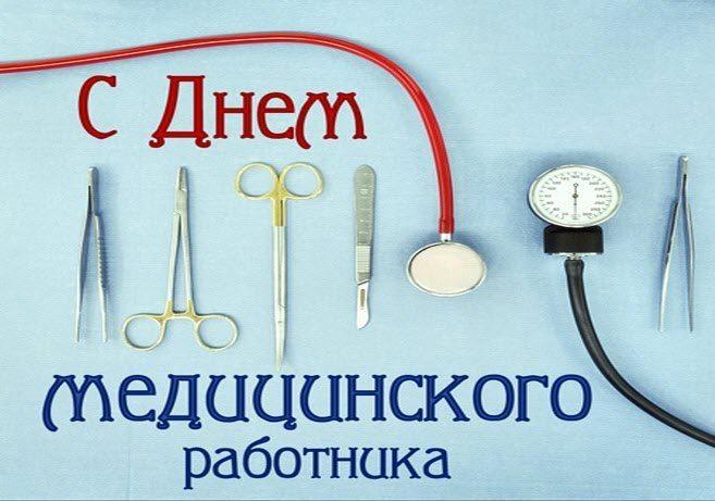 День медика