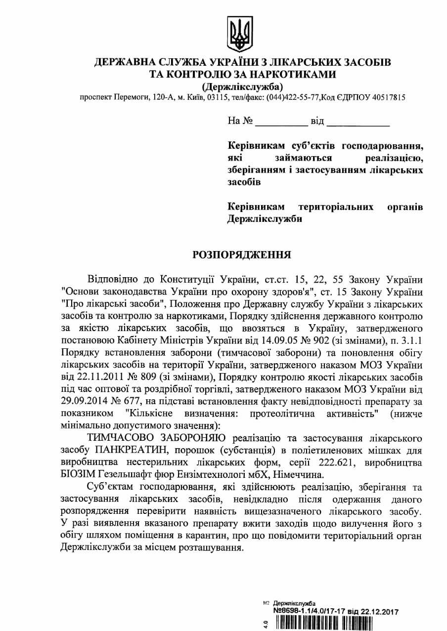 Лінекс і Панкреатин заборонені в Україні