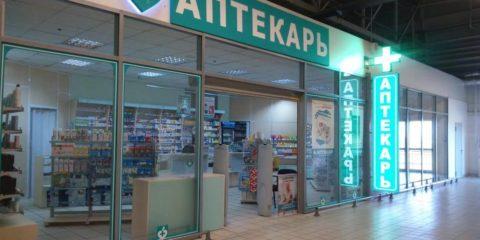Аптекар