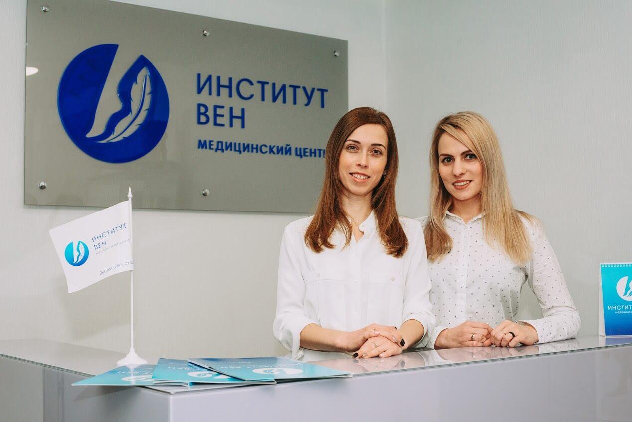 центр флебологии в Киеве и Харькове «Институт вен»