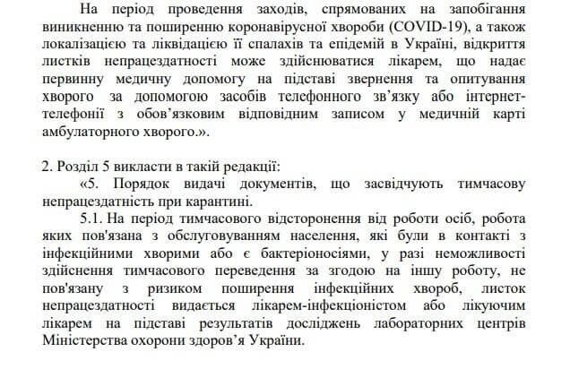 """№963 """"Про затвердження змін до інструкції про порядок видачі документів, які підтверджують тимчасову непрацездатність громадян"""""""