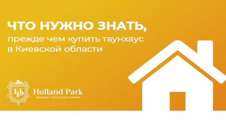 что нужно знать, прежде чем купить таунхаус в Киевской области - holland park