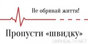 Не обривай життя